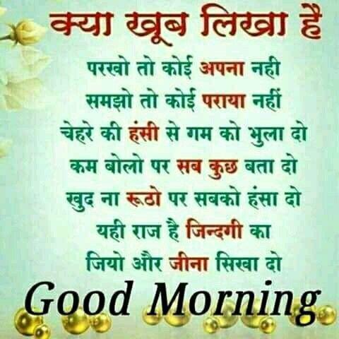 Good Morning Whatsapp Images in Hindi