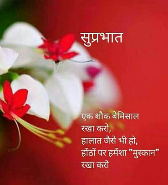 Happiness Good Morning Images in Hindi with Quotes