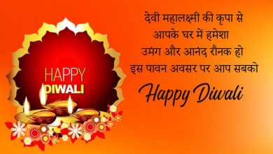 Photo of ** दिवाली मैसेज ** Happy Diwali Message in Hindi for 2020