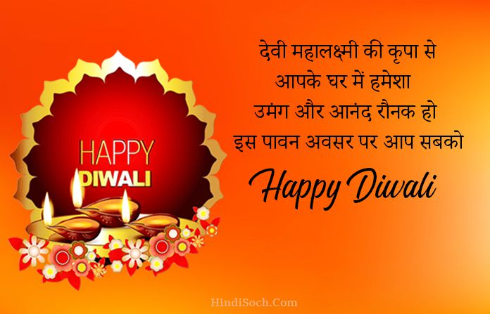 Happy Diwali Messages in Hindi for Diwali Festival