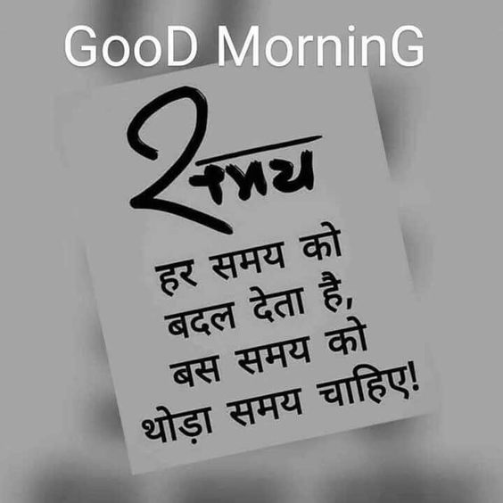 Hindi Good Morning Images for Whatsapp