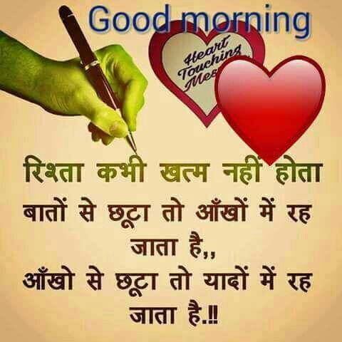 Hindi Good Morning Quote Status Wishes Image