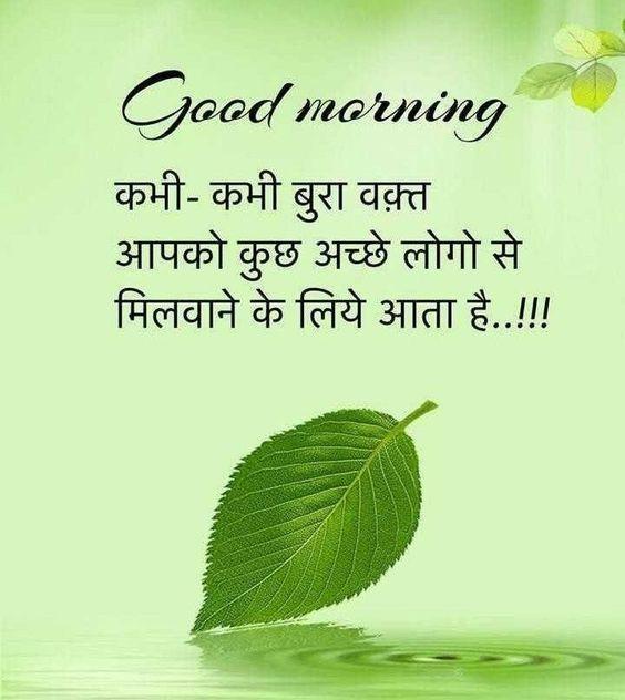 Inspirational Good Morning Hindi Image Suvichar