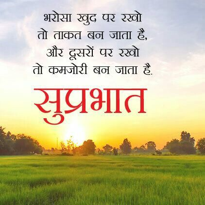 Inspirational Good Morning Images in Hindi Suprabhat