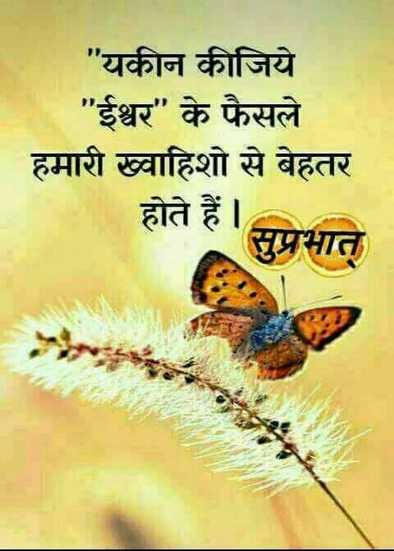 Inspirational Wishes Good Morning Images in Hindi