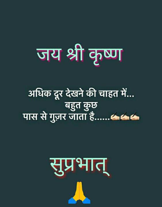 Jai Shree Krishna Good Morning Image HD Pics