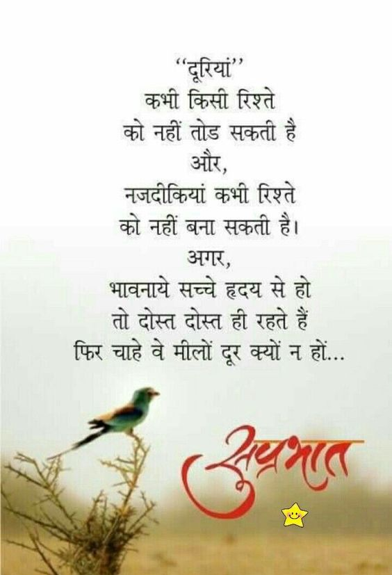 Motivational Good Morning Images for Whatsapp in Hindi