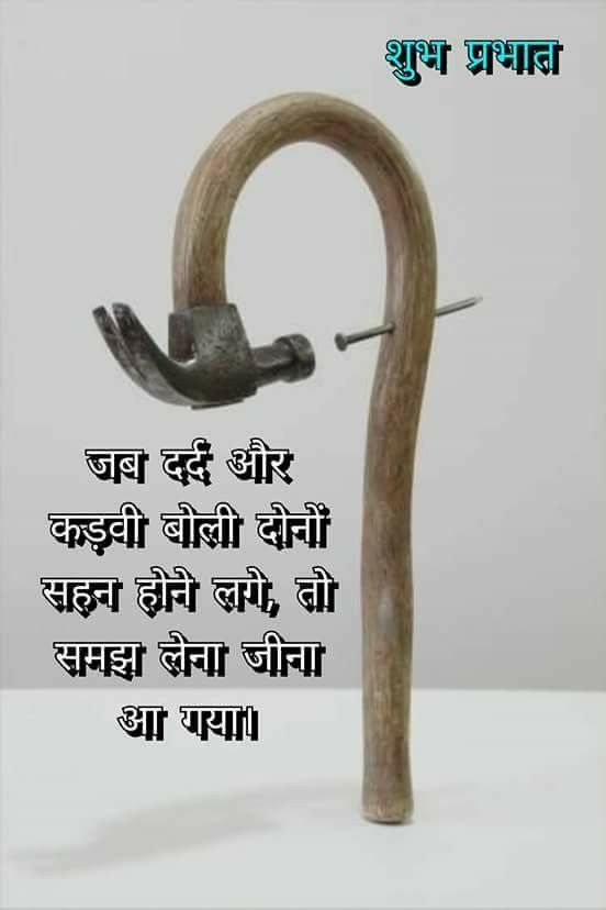 Motivational Good Morning Pictures in Hindi