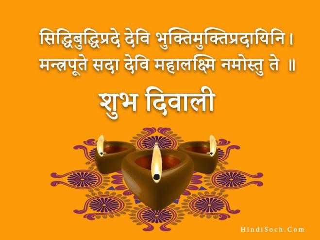 Shubh Diwali in Hindi Images