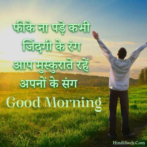800 Shandar Good Morning Images In Hindi Download hd good morning photos for free on unsplash. 800 shandar good morning images in hindi