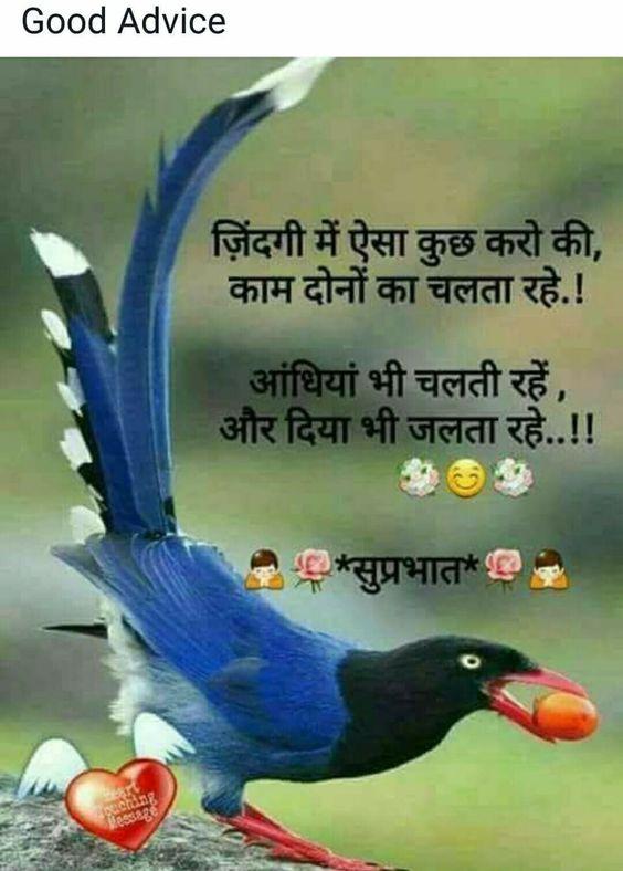 Whatsapp Good Morning Images in Hindi