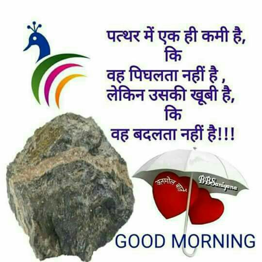 Whatsapp Good Morning Motivational Images in Hindi