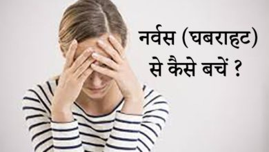 Photo of कैसे दूर करें Nervousness(नर्वस), How to Overcome Nervousness in Hindi