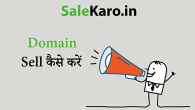 Domain Sale Kare Kare in Hindi