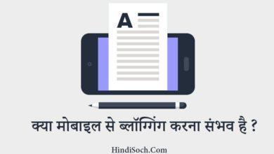 Kya Smartphone Se Blogging Ki Ja Sakti Hai