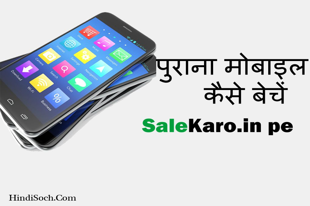 Purana Mobile Kaise Beche Online in Hindi