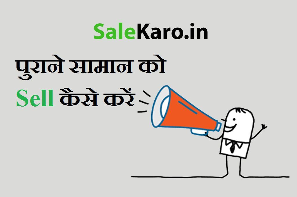Purane Saman Ko Sell Kaise Kare in Hindi
