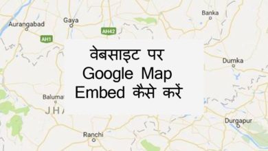 Website Par Google Map Embed Kaise Kare