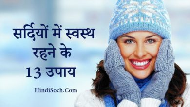Winter Health Tips in Hindi