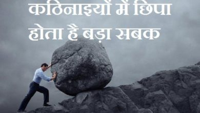 Hindi Quotes on Difficulties in Life