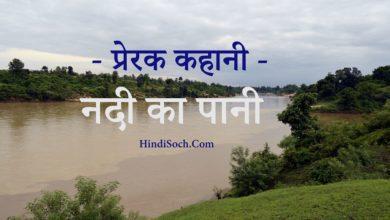 Nadi Ka Paani Hindi Kahaniya Prerak