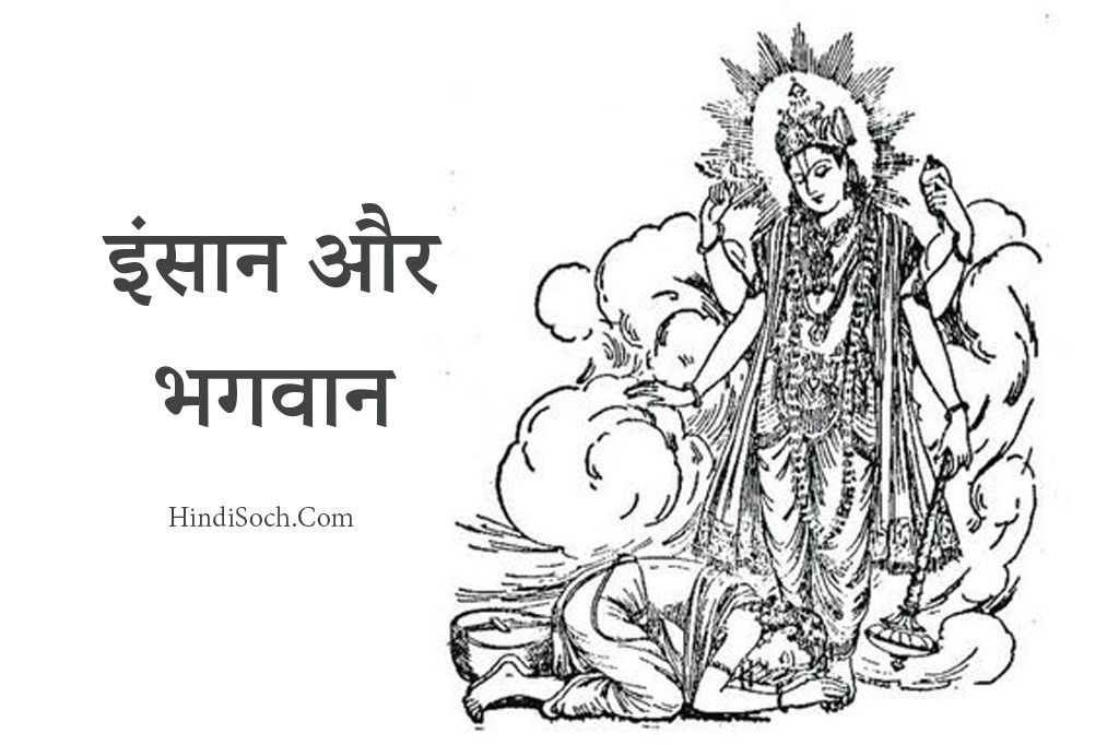 Insaan aur Bhagwan Motivational Story in Hindi