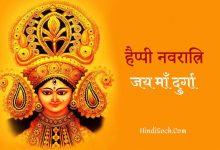 Photo of Essay on Navratri in Hindi: नवरात्रि का महत्व और पौराणिक कहानियां