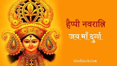 Happy Navratri Wallpaper Wishes Quotes Image in Hindi