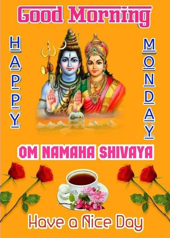 God Good Morning Shiva Parvati Image