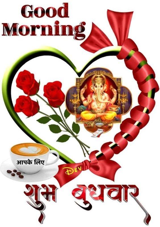 Good Morning Ganesha Wednesday Image Photo