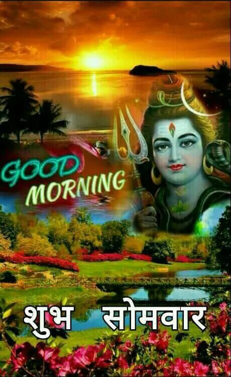 945+ Bhagwan God Good Morning Images in Hindi Pictures