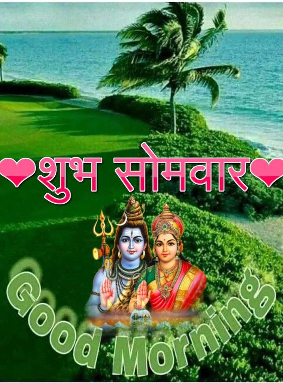 Good Morning Monday Shiv Parvati Image