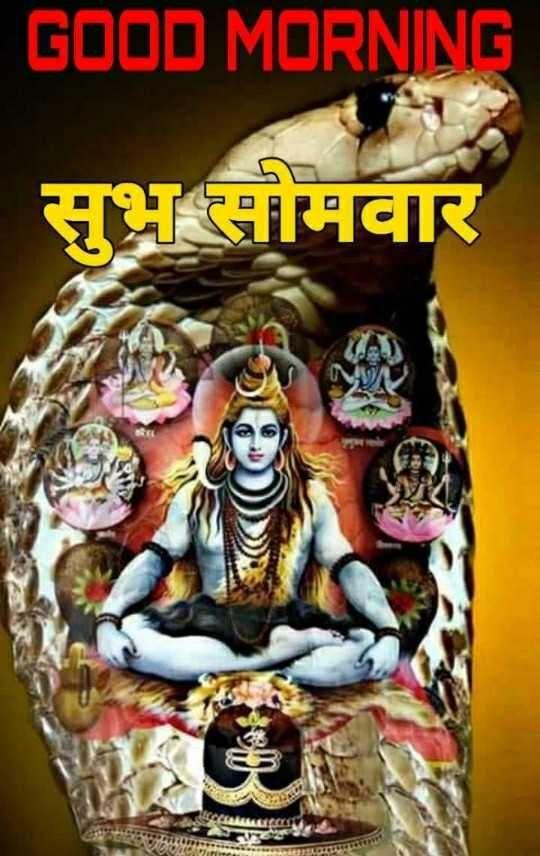 Good Morning Somwar Monday Image Shiva