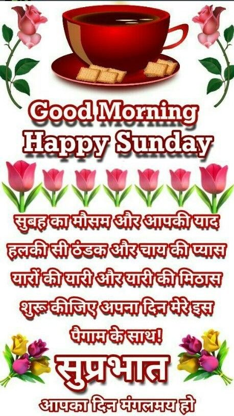 Good Morning Sunday HD Image Pictures