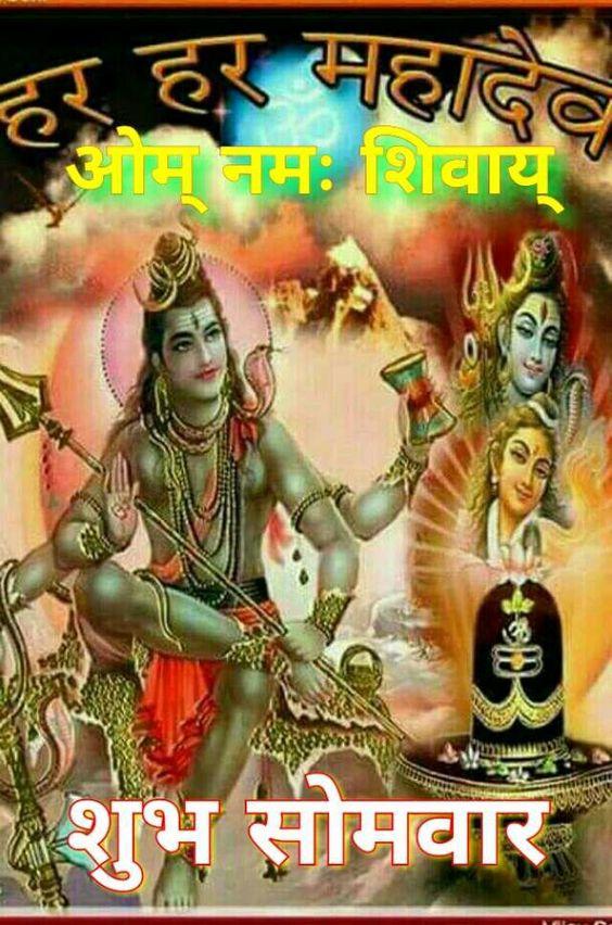 Happy Good Morning HD Shiva Images