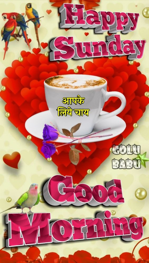 Happy Sunday Good Morning Coffee Wallpaper