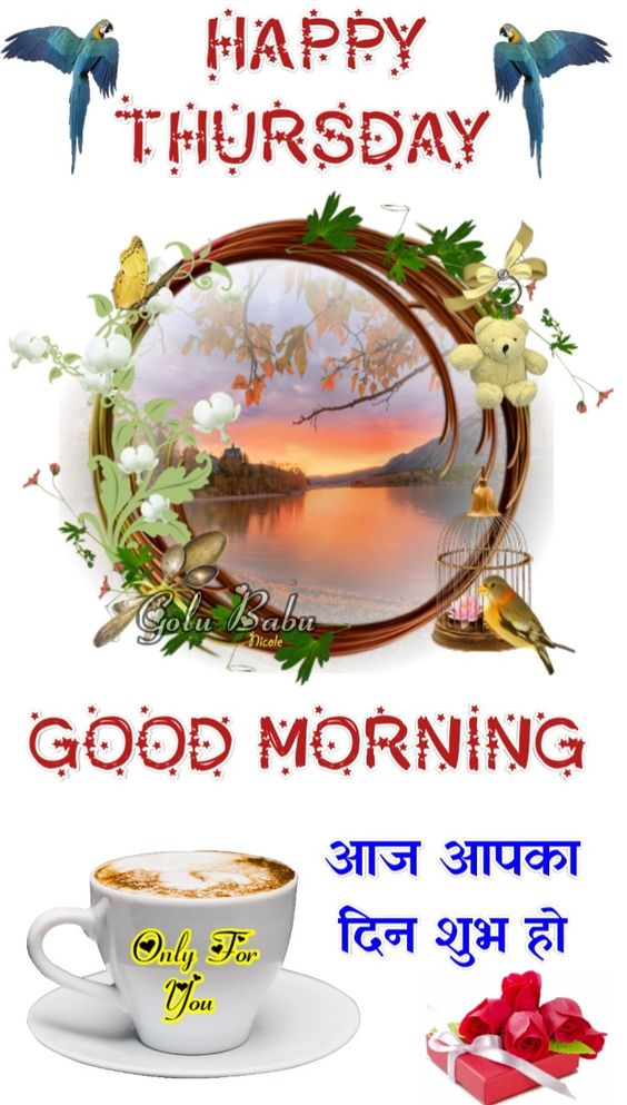 Hindi Good Morning Thursday Image Pictures
