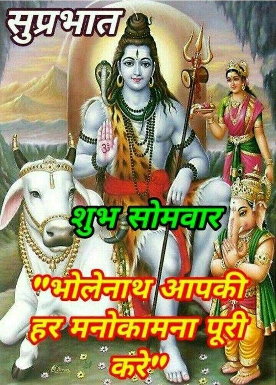 Lord Shiva Good Morning Image HD
