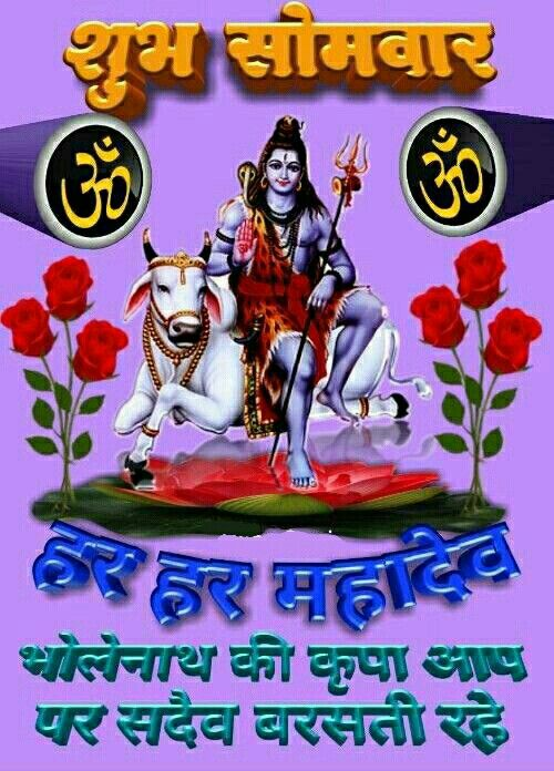 Monday Good Morning Mahadev Image HD