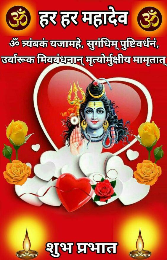 Monday Lord Shiva Good Morning Image