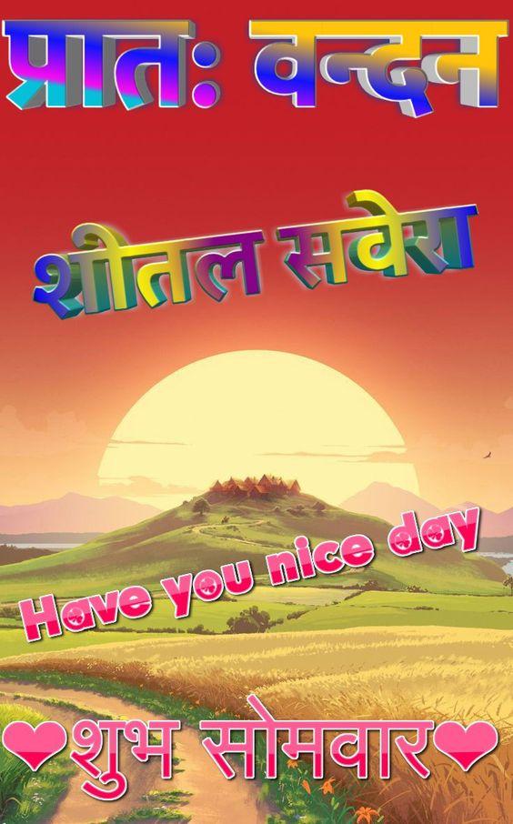 Savera Good Morning Monday Image HD