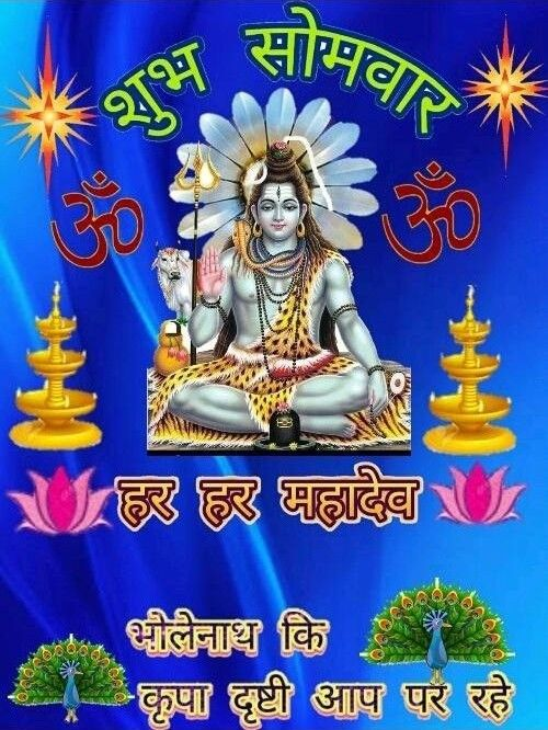 Somwar Bholenath Good Morning Image