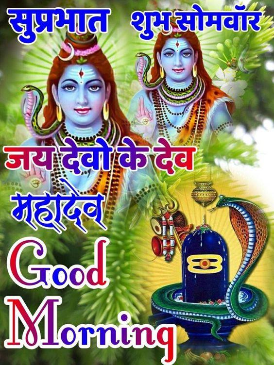Somwar Good Morning Shiva Image HD