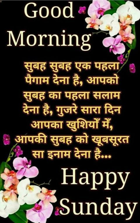 Sunday Good Morning Image Wishes Quote in Hindi
