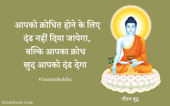Best Gautam Buddha Quotes in Hindi