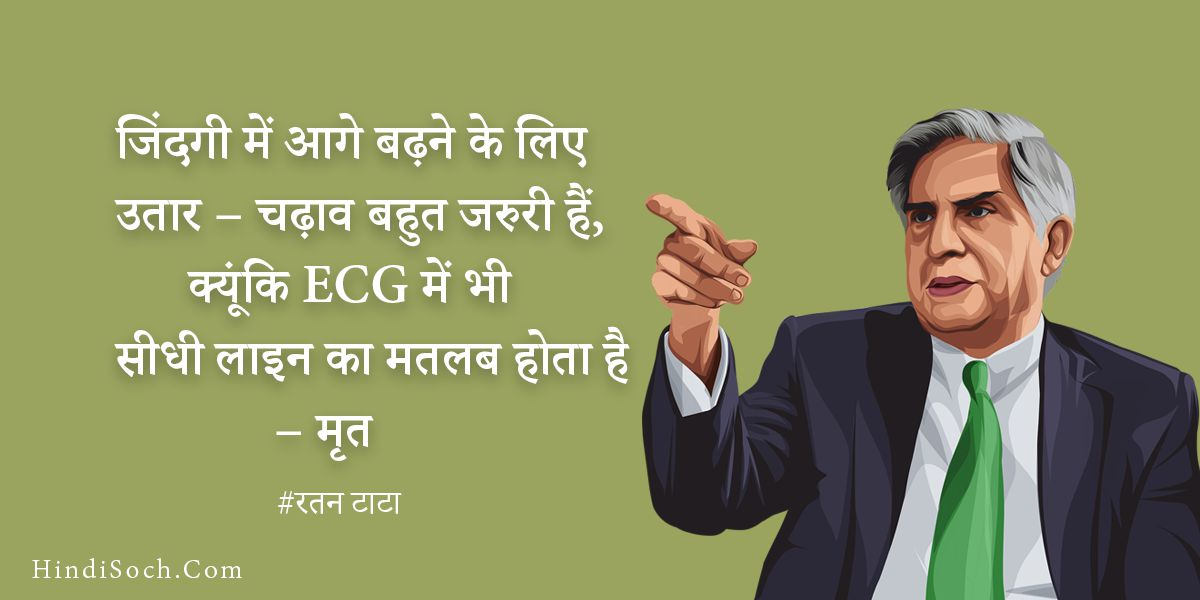 Best Ratan Tata Quotes in Hindi