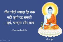 Photo of गौतम बुद्ध के 30 उपदेश | Gautam Buddha Quotes in Hindi