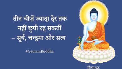 Photo of गौतम बुद्ध के 30 उपदेश   Gautam Buddha Quotes in Hindi