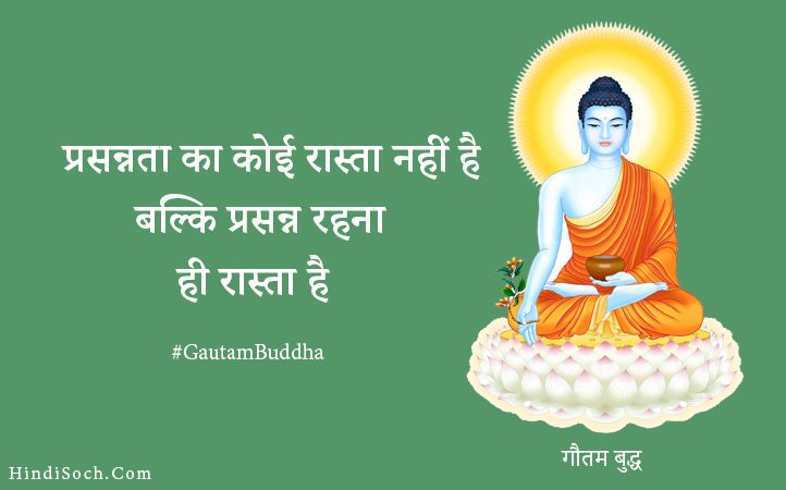 Gautam Buddha Quotes in Hindi Buddha Updesh