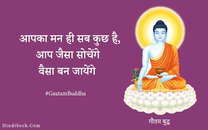 Gautam Buddha Quotes in Hindi on Karma